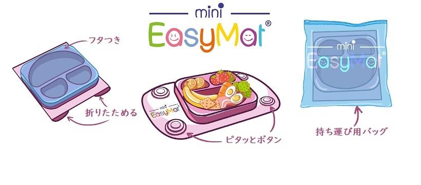 mini Easy Matで楽しく食べよう!